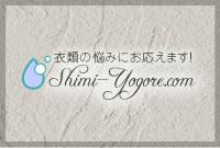 しみ・よごれ.com