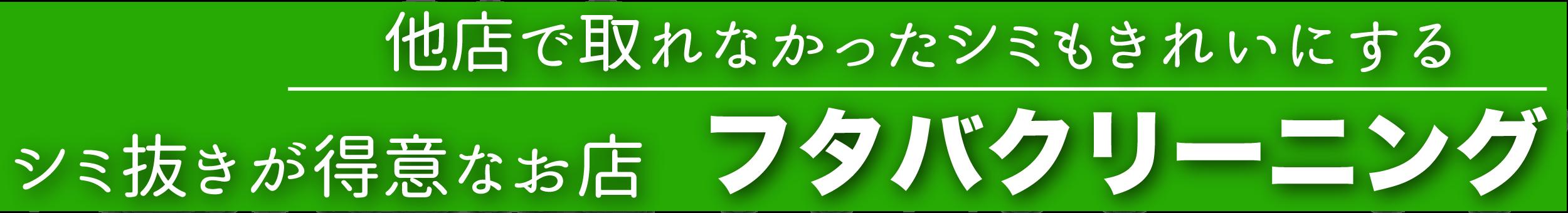 千葉・旭市:シミ抜きとクリーニングの専門店フタバ